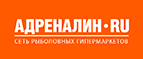 Купоны Adrenalin.ru