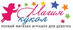 Купоны Dollmagic